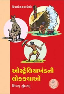 Australia Khand Ni Lok Kathao Gujarati Book by Shivam Sundaram