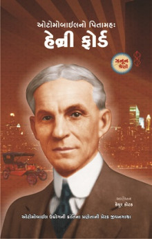 Automobile no pitamah henry ford Gujarati Book Written By Keyur kotak