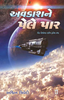 Avkash Ne Pele Par Gujarati Book Written By Ashwin Trivedi