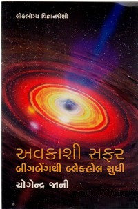 Avakashi Safar : Big Bang Thi Blackhalls Sudhi Gujarati Book Written By Yogendra Jani
