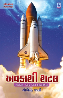 Avakashi Shatal Gujarati Book Written By Yogendra Jani