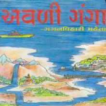 Avali Ganga Gujarati Book by Gaganvihari Mehta
