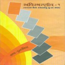 Avismaraniya Vol 1 Gujarati Book by Kundanika Kapadia