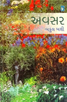 Avsar Gujarati Book Written By Bakul Bakshi