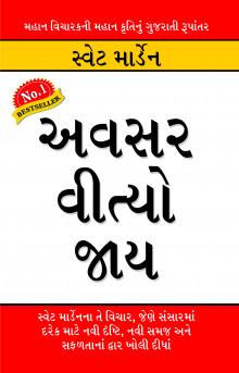 AVSAR VITYO JAY Gujarati Book Written By SWETT MARDEN