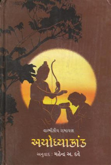 Ayodhyakand Gujarati Book by Mahendra Dave