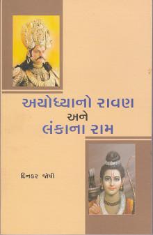 Ayodhyano Ravan Ane Lankana Ram Gujarati Book Written By Dinkar Joshi