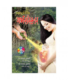Ayurvedik Garbh Sanskar Abhay Kulkarni Gujarati Book by Abhay Kulkarni