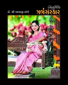 Ayurvedik Garbh Sanskar Balaji Tambe Gujarati Book by Balaji Tambe