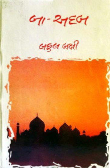 Ba Adab Gujarati Book Written By Bakul Bakshi
