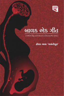 Baalak Ek Geet - Balak ek Git by Hiral Vyas