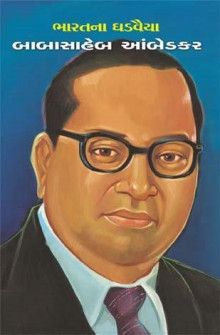 Babasaheb Aambedkar Gujarati Book Written By Dharna Sheth