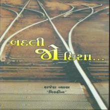 Badli Jo Disha Gujarati Book by Rajesh Vyas Miskin