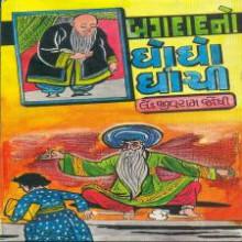 Bagdadno Ghogho Ghanchi Gujarati Book by Jivram Joshi
