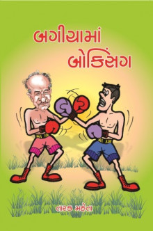 Bagichama Boxing Gujarati Book Written By Tarak Mehta