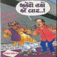 Bahero Hase Be Vaar Gujarati Book by Tarak Mehta