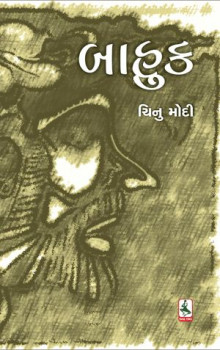 Bahuk Gujarati Book Written By Chinu Modi