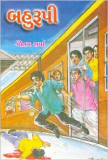 Bahurupi Gujarati Book by Gautam Sharma