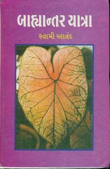 Bahyantar Yatra Gujarati Book Written By Swami Anand