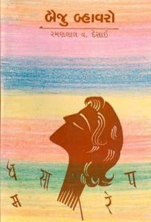 Baiju Bhavaro Gujarati Book Written By R V Desai