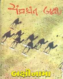 Bakshinama Gujarati Book by Chandrakant Baxi