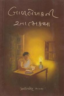 Bal Lekhakni Aatmakatha Gujarati Book by Pravinsinh Chavda