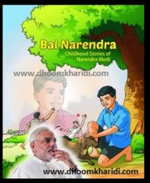 Bal Narendra in English English Book