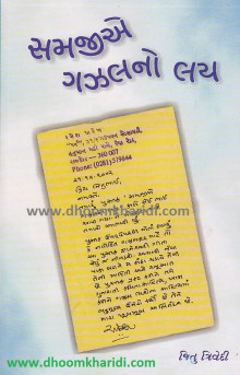 Bal Narendra in Gujarati Gujarati Book by General Author