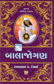 Balajogan Gujarati Book Written By R V Desai