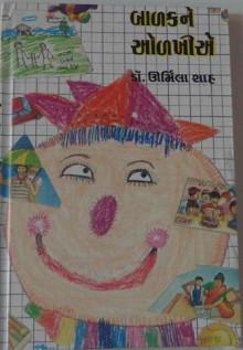 Balakne Olakhie Gujarati Book by Urmilaben Shah
