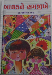 Balakne Samajie Gujarati Book by Urmilaben Shah