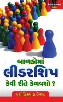 Balako Ma Leadersheep Kevi Rite Kelavasho ? Gujarati Book Written By Jyotikumar Vaishnav
