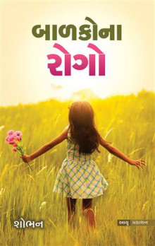 Balako Na Rogo Gujarati Book Written By Shobhan