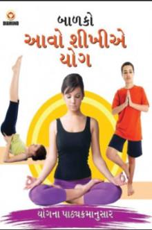 Balako Aavo Shikhiye Yog Gujarati Book Written By General Author