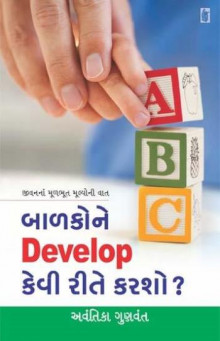Balako Ne Develop Kevi Rite Karsho Gujarati book
