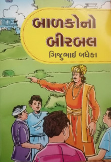 Balako no birbal