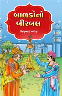 BALAKO NO BIRBAL Gujarati Book by GIJUBHAI BADHEKA