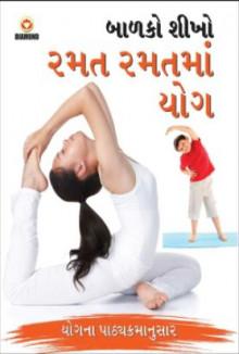 Balako Shikho Ramat Ramat Ma Yog Gujarati Book Written By General Author