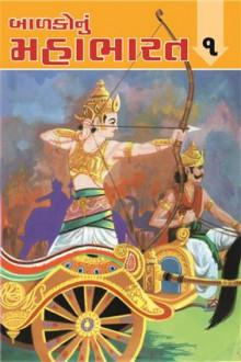 Balakonu Mahabharat  Vol 1 to 5 Gujarati Book by Ramanlal Nanalal Shah