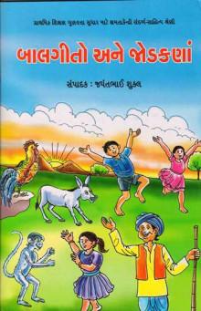 Balgeeto Ane Jodakanan Gujarati Book Written By Jayant Shukla