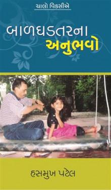 Balghadtarna Anubhavo - Chalo Vikasie Shreni Gujarati Book by Hasmukh Patel