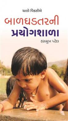Balghadtarni Prayogshala - Chalo Vikasie Shreni Gujarati Book by Hasmukh Patel