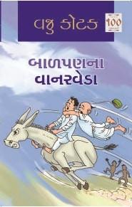 Balpan Na Vanarveda Gujarati Book by Vaju Kotak