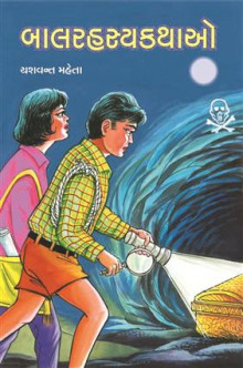 Balrahasyakathao Vol 1 to 4 Gujarati Book by Yashwant Mehta