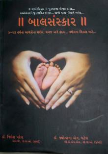 Balsanskar Gujarati Book Written by Dr Nilesh Patel