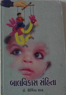 Balvikas Sanhita Gujarati Book by Urmilaben Shah