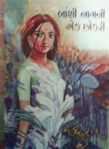Banshi Naam Ni Ek Chhokri Gujarati Book by Madhuray