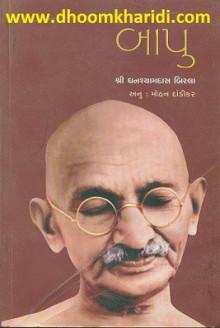 Bapu Gujarati Book by Ghanshyamdas Birala