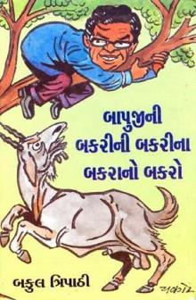 Bapujini Bakarini Bakarina Bakrano Bakro Gujarati Book Written By Bakul Tripathi