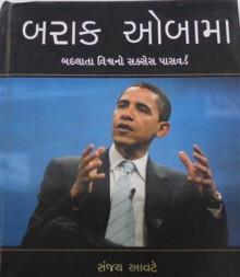 Barack Obama Gujarati Book by Sanjay Awate